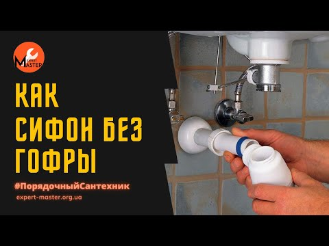Как собрать сифон без гофры, чтобы не застоялась канализация