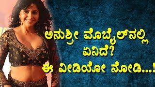 Anushree behavior about her mobile || Anushree Movies || Top Kannada TV