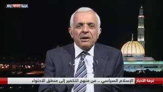 هل يتعارض الإسلام السياسي مع الاعتدال؟