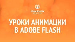 Изменение скорости движения. Анимация. Adobe Flash. / VideoForMe - видео уроки