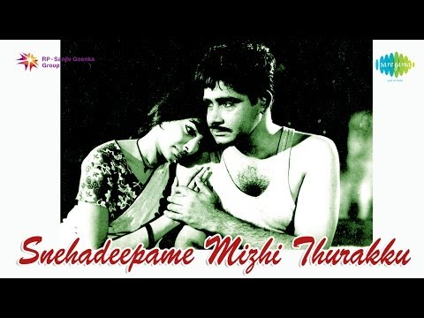 Puthiya Prabhatham Song   Film :Mizhi Thurakku   FunnyCat TV