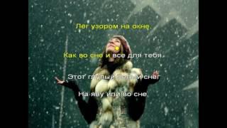 Руки вверх Падал Снег КАРАОКЕ