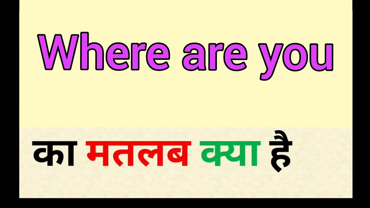 Where are you meaning in Hindi Free   वेयर आर यू का मतलब