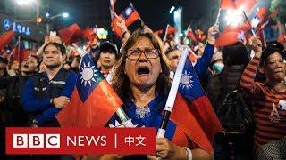 台灣大選:蔡英文勝選宣言 韓國瑜敗選宣言- BBC News 中文