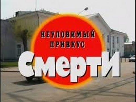 Неуловимый привкус смерти  Криминальная Россия  Криминал, бандиты, воры .  Про тюрьму и зону.