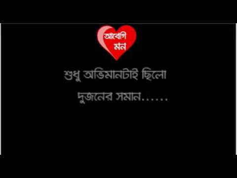 Bangla Sad Love Story Youtube