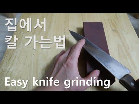 집에서도 쉽게 따라할 수 있는 \'칼가는법\'을 소개합니다. 칼갈이,칼가는 방법,칼연마,숫돌 easy knife grinding