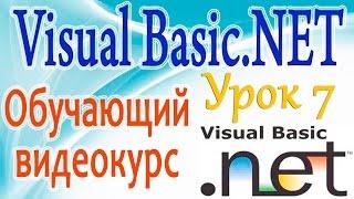 Изучаем VB NET. Урок 7. Основная Форма. Элементы управления Button, GroupBox, Label, TextBox