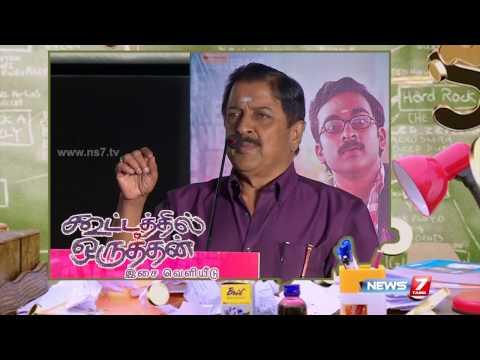 Kootathil Oruthan Audio Launch in Chennai | Super Housefull | News7 Tamil