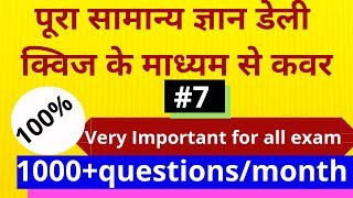 Gk#7 | Top 30 gerenal knowledge questions and answers| gk in h…