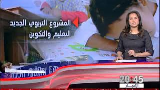 """شاشة تفاعلية .. أهم محاور """"الرؤية المستقبلية 2030"""" لإصلاح التعليم"""