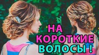 видео Свадебные прически с челкой на средние, длинные и короткие волосы