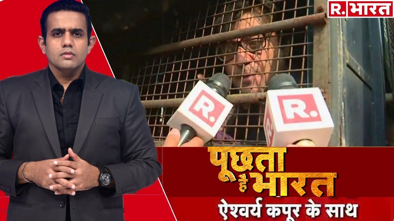 Download अर्नब के साथ आतंकवादी जैसा सलूक क्यों? देखिए Poochta Hai Bharat, Aishwarya Kapoor के साथ