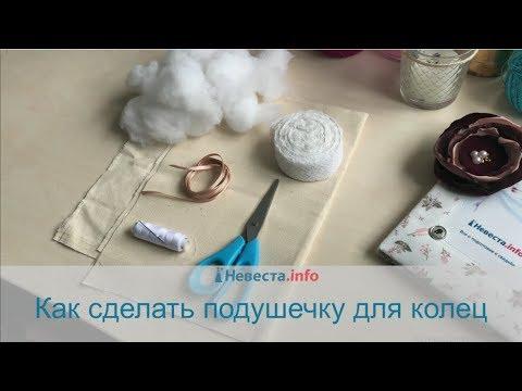 Видео Как сделать подушечку для колец на свадьбу своими руками