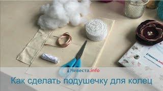 Как сделать подушечку для колец