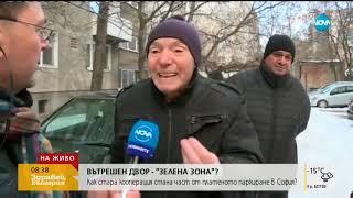 """Вътрешен двор - """"Зелена зона""""? - Здравей, България (15.01.2019)"""