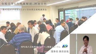 令和元年6月時事解説 時局分析 藤原直哉理事長 第43回NSP時局ならびに日本再生戦略講演会