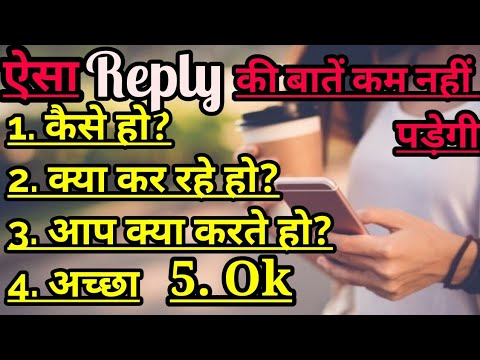 How to impress a girl | chat | dating | ladki kaise patayen