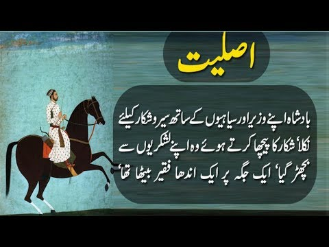 Baixar Alfaz Tv Urdu Stories and Cartoons - Download Alfaz