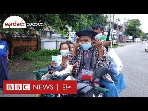 ပြည်တွင်းကူးစက်မှု စခဲ့တဲ့ ရခိုင်မှာ ကိုဗစ် ကြောင့် သေဆုံးသူ ၁၂ ဦး ရှိလာ - BBC News မြန်မာ