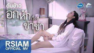 อกหักเรื่องขำขำ ต้นข้าว อาร์ สยาม Official MV