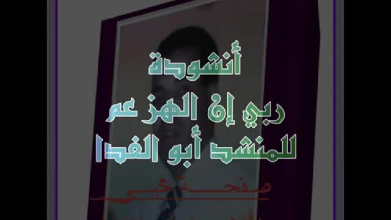 ربي إن الهز عم أبو الفدا