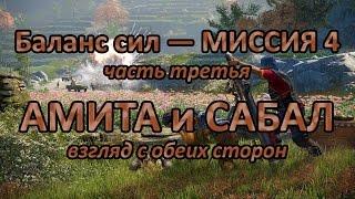 Far Cry 4 — Амита или Сабал. Различия миссий кампании. Часть 7 (последняя)