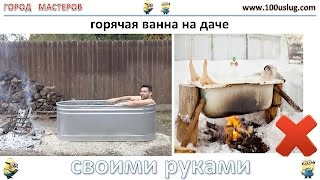 Ванна на даче (35 фото): видео-инструкция как обустроить ванную комнату на дачном участке, мебель, плитка, фото