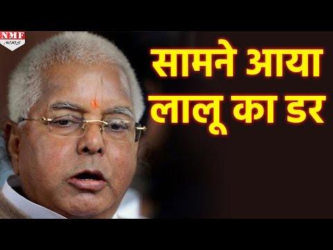 Lalu Yadav का डर Fear आया सामने, Tweet के जरिए BJP को दी धमकी