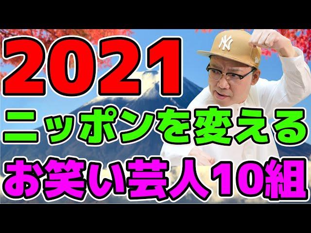2021年 ニッポンを変えるお笑い芸人10組