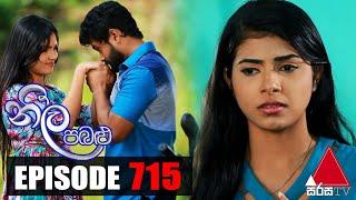Neela Pabalu - Episode 715 | 30th March 2021 | @Sirasa TV Thumbnail