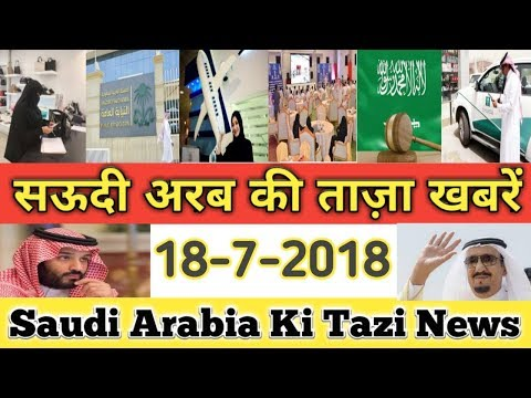 18-7-2018 Saudi Arabia Letest News Updates ! Saudi Ki Daily News Hindi Urdu..By Socho Jano Yaara