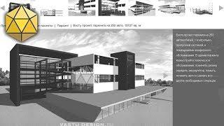 Проекта паркинга – обзор