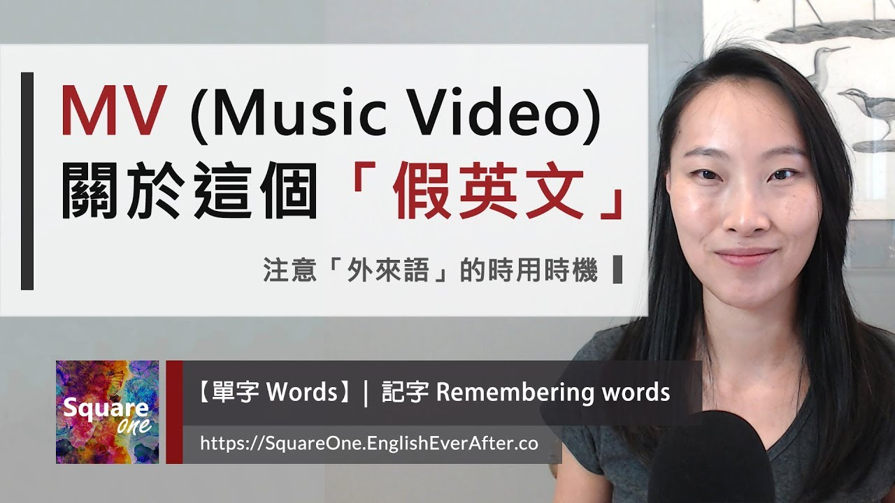 MV 是假英文 注意「外來語」的使用時機 Bring Your English to Life 活化英文 - YouTube