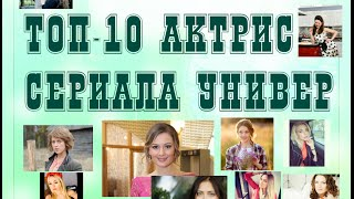 Топ 10 актрис сериала Универ