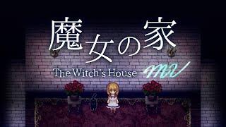 【実況】魔女の家MVを実況プレイ【ゆゆうた】