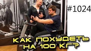 Жир в топку! Как быстро похудеть на 5, 10 и даже 100 кг? Сергей демонстрирует похудение уже на 60 кг