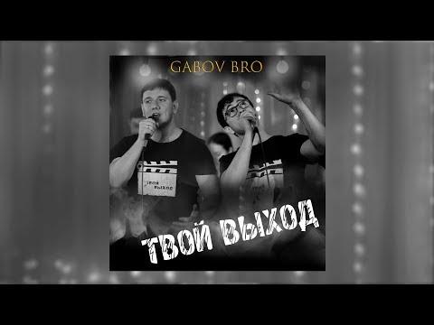 Gabov Bro - Твой выход, Христианские песни 2019
