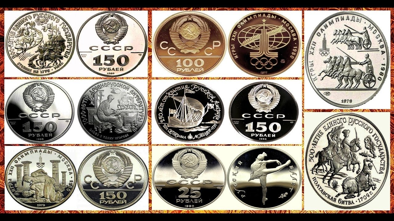 The most expensive coins of the USSR. Commemorative coins of the USSR, the most expensive 80