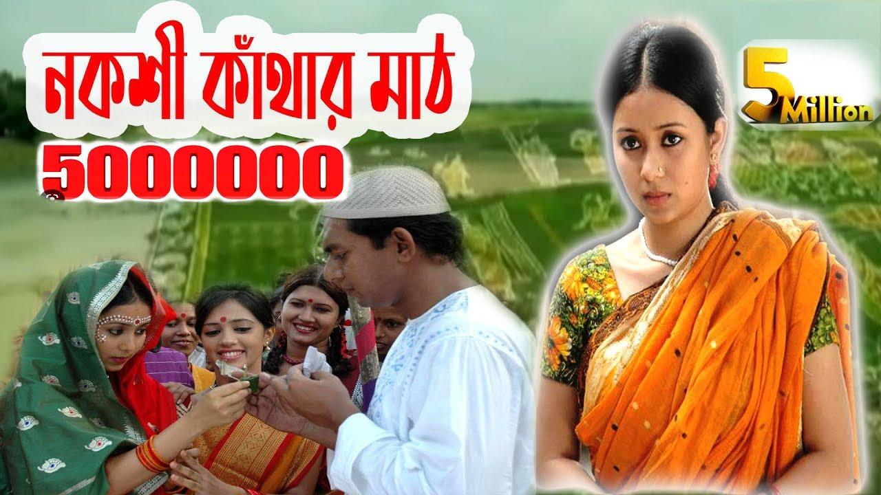 Download Nokshi Kathar Math Bangla literature Film | Bangla Eid NatokHD| Chanchal Chowdhury, Farhana mili