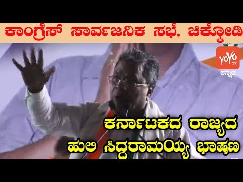 Latest Speech Of Siddaramaiah | Congress Public Meeting In Chikodi, Karnataka | YOYO Kannada News