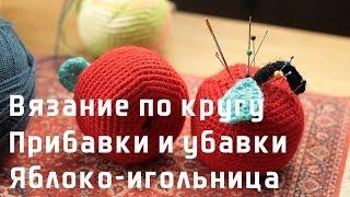 Вязание по кругу, прибавки и убавки, а в результате яблоко