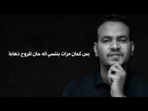 صديق عمر - نحن اسفين يا دكاترة || New 2020 || اغاني سودانية 2020