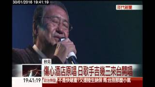 吉幾三台灣首場演唱會2016/02/21 14:00、19:00 @台北國際會議中心http:/...
