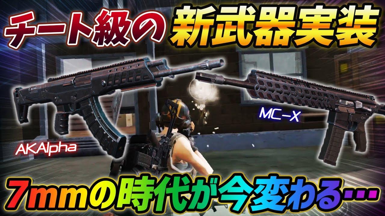 【荒野行動】7mm小銃の最強更新?!AK47の強化版チートレベルのARが登場しました。【AkAlpha/MC-X】