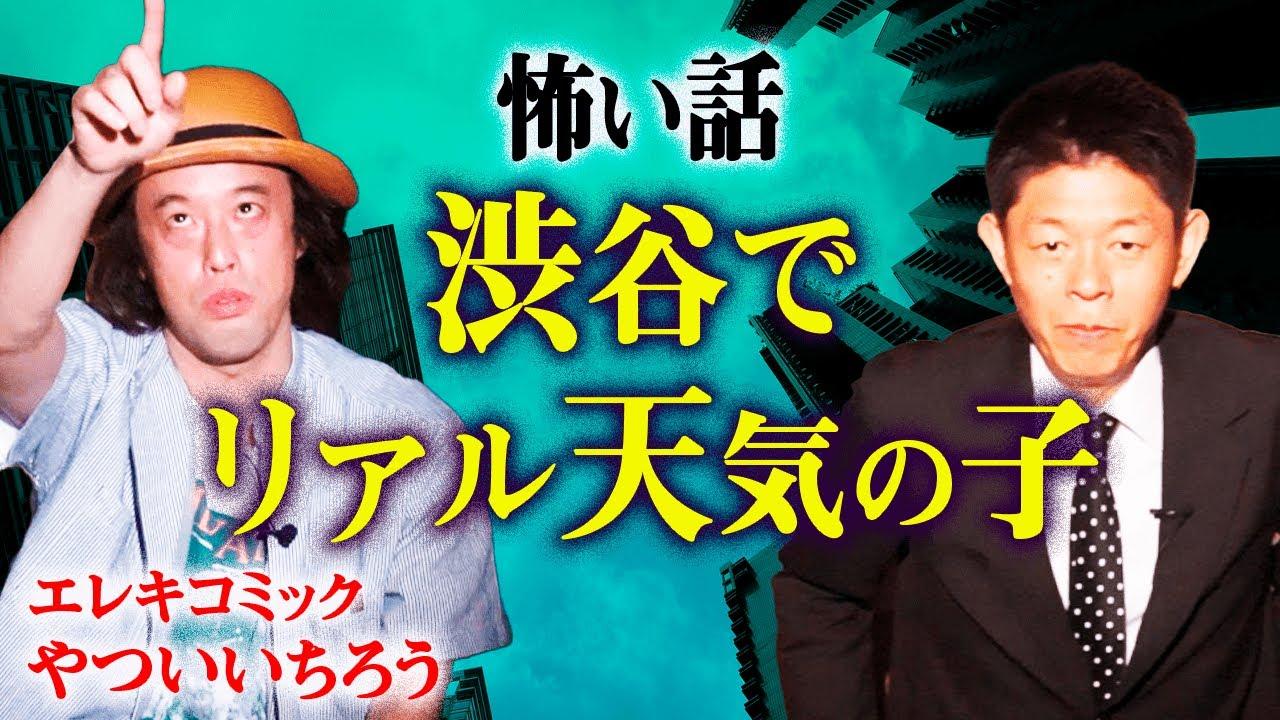 【やついいちろう怪談】劇場に潜む幽霊と渋谷の不思議な光『島田秀平のお怪談巡り』