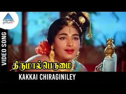 Thirumal Perumai Movie Songs   Kakkai Chiraginile Video Song   KR Vijaya   Sivakumar   KV Mahadevan