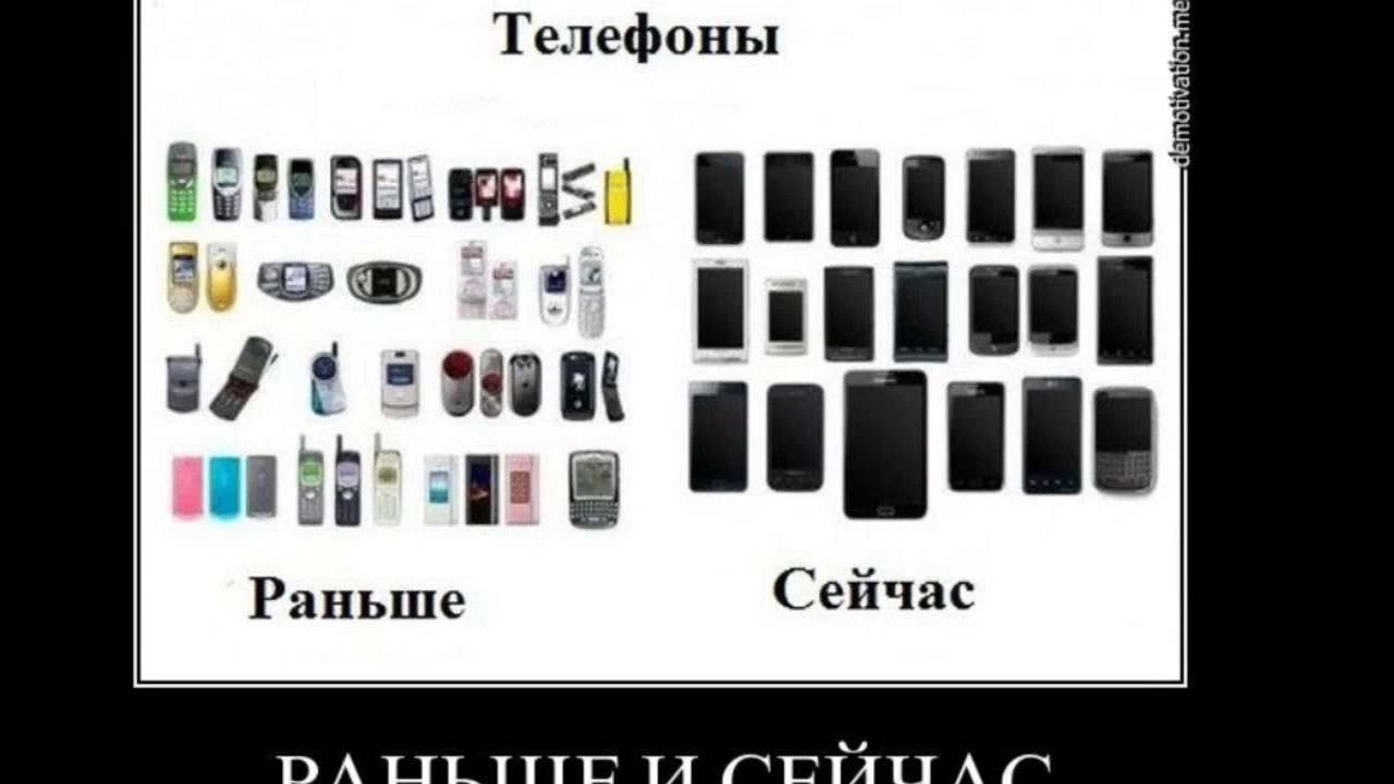 Демотиватор телефоны раньше и сейчас