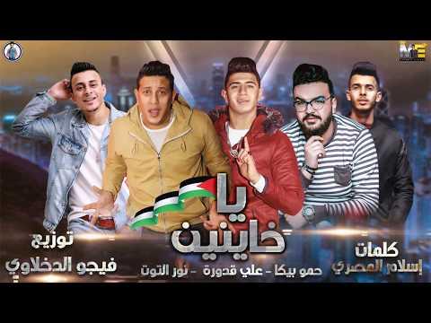 مهرجان ' يا خاينين ' حمو بيكا - علي قدورة  - نور التوت - فيجو الدخلاوي 2019