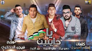 "Download مهرجان "" يا خاينين "" حمو بيكا - علي قدورة - نور التوت - فيجو الدخلاوي 2019 Mp3 and Videos"